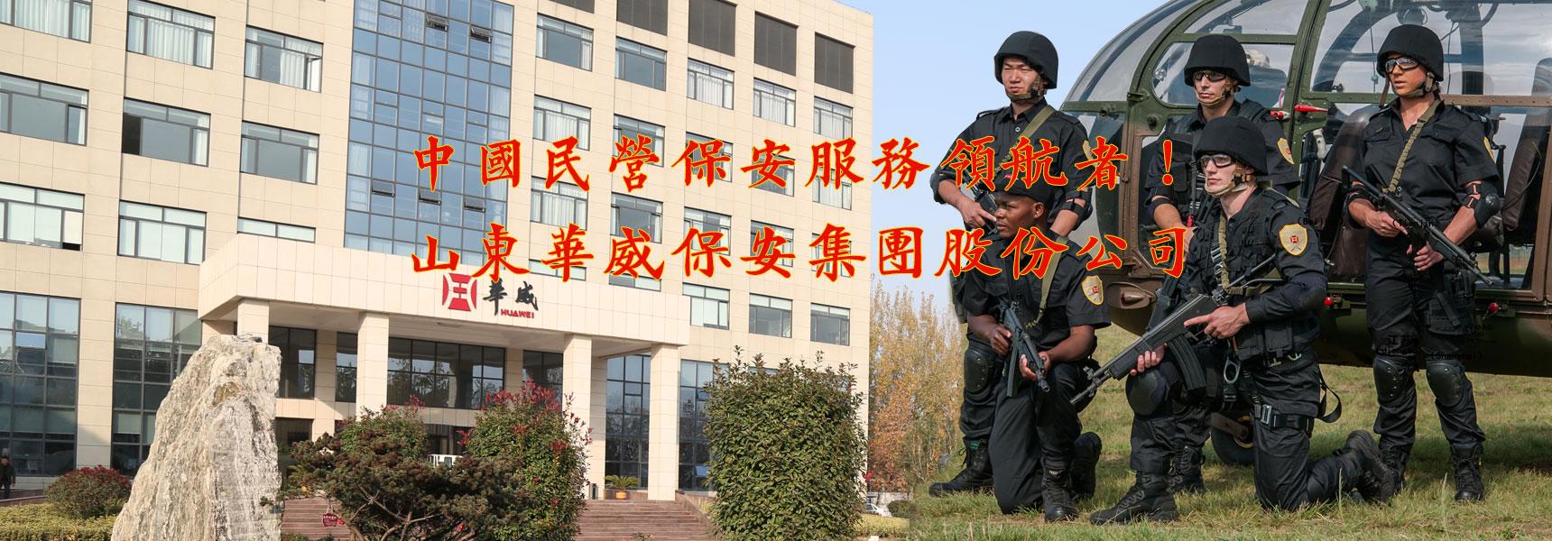 華威保安-全球知名保安集團