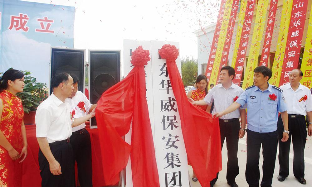 仙文  宋涛:峥嵘岁月话辉煌 庆祝华威25周年