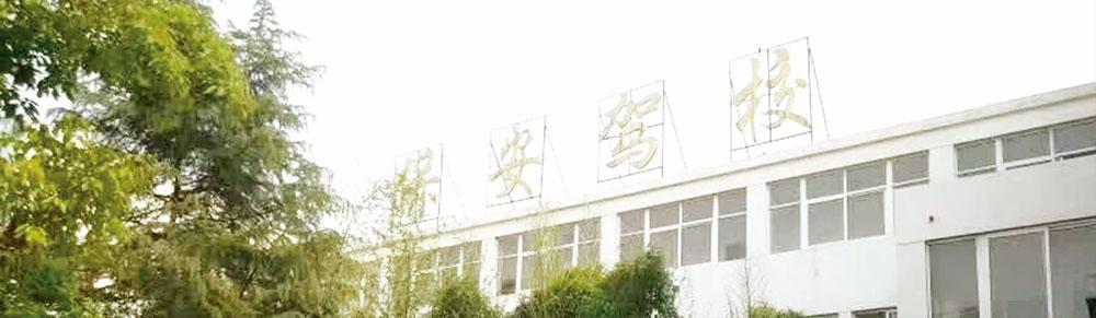 保安文苑特刊(正文59-88页)-1.jpg