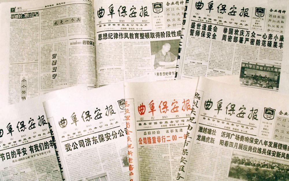 保安文苑特刊(正文59-88页)-23.jpg