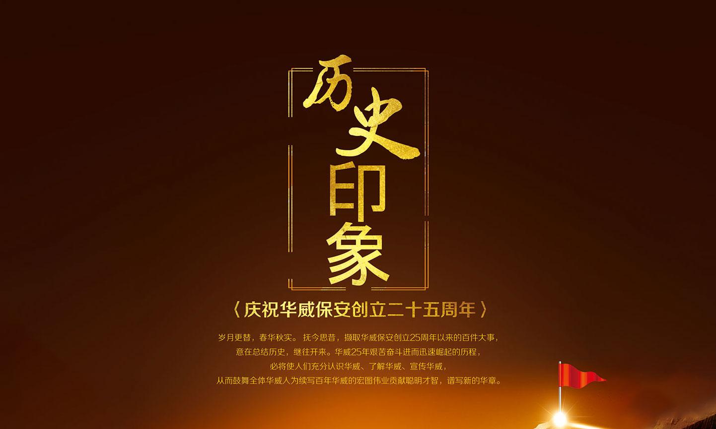 华威集团25周年 ——大事记