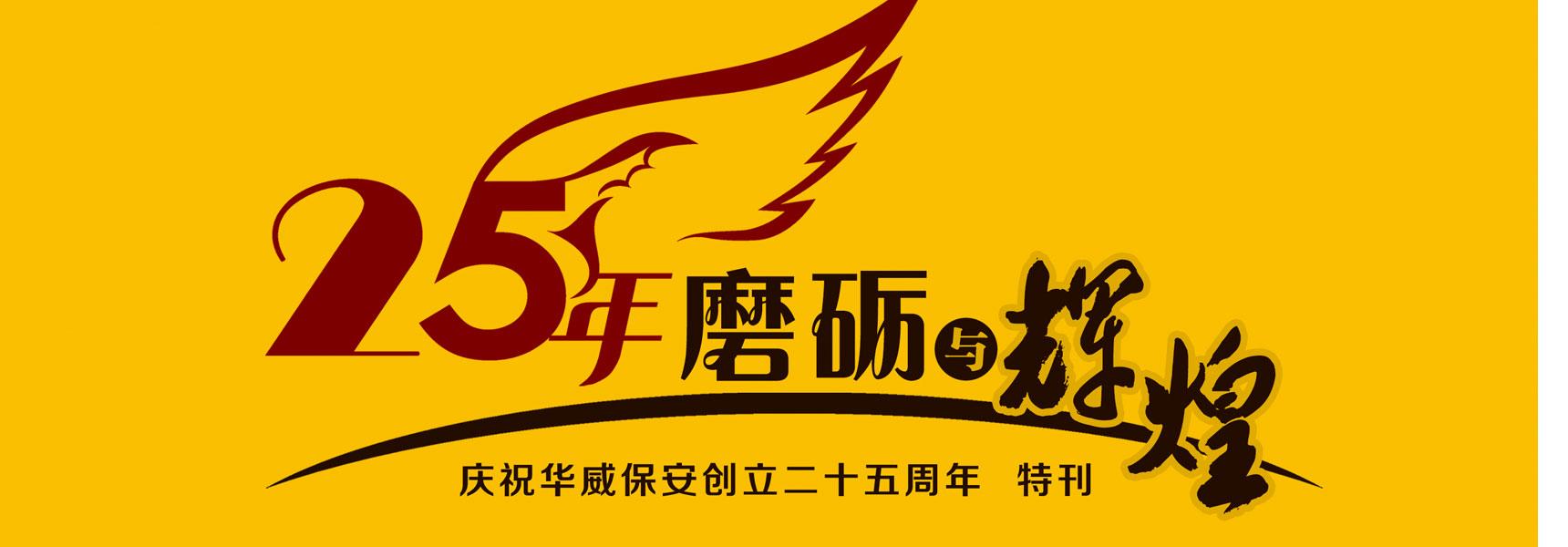 庆祝山东华威保安创立25周年特刊发布