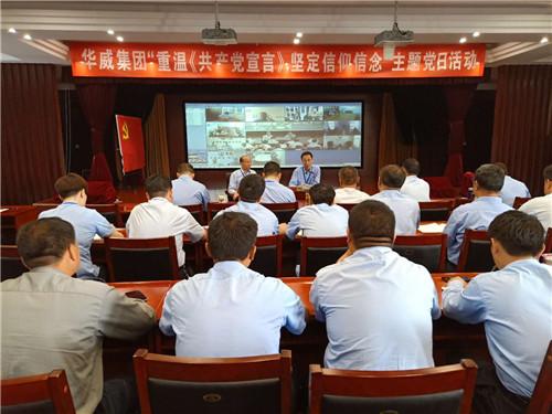 """华威保安集团开展""""重温《共产党宣言》,坚定信仰信念""""主题党日活动"""