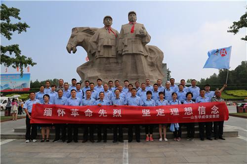 纪念中国共产党建党97周年——华威保安集团组织党员赴孟良崮红色教育基地参观学习