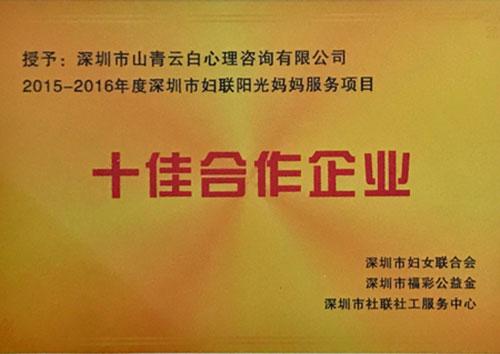 深圳妇联十佳合作机构山青云白心理咨询