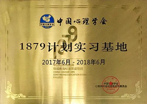 中国心理学会实习基地