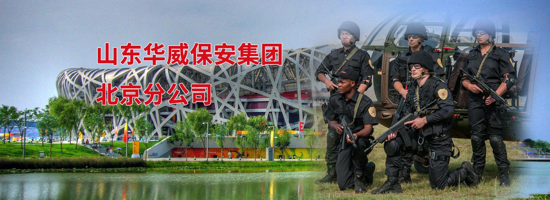 华威保安集团北京分公司