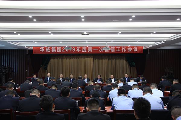 華威保安集團召開2019年第一次營銷工作會議