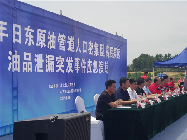日东原油管道人口密集型高后果区油品泄露应急演练
