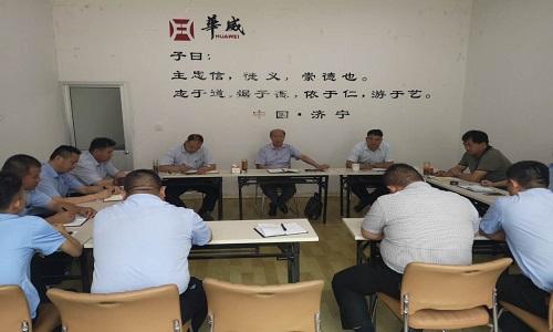 华威保安集团董事长荀金庆莅临济宁分公司召开鲁西南片区、及安防科技会议