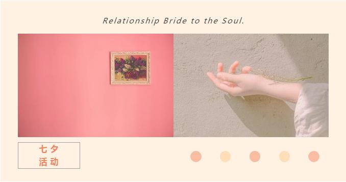 七夕心理沙龙丨了解和改善你内在的亲密关系