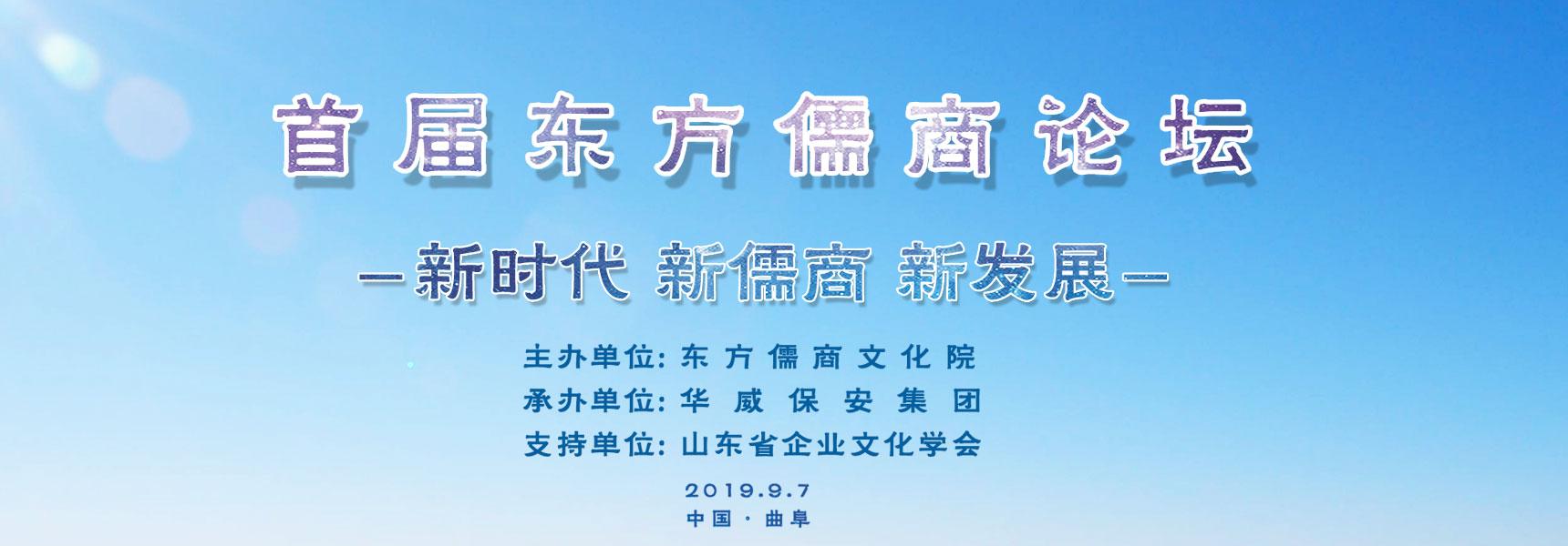 世界東方儒商論壇即將盛大開幕