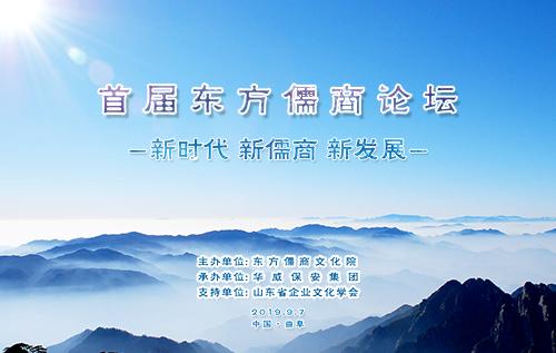 首屆東方儒商論壇即將在山東曲阜盛大開幕