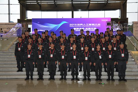 華威保安集團助力2019世界人工智能大會順利召開