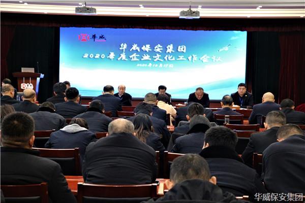 铸强文化软实力 谱写华威新篇章——集团召开2020年度啦啦啦高清视频在线观看工作会议