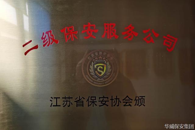 """江苏华威保安公司荣获""""二级保安服务公司""""资质"""