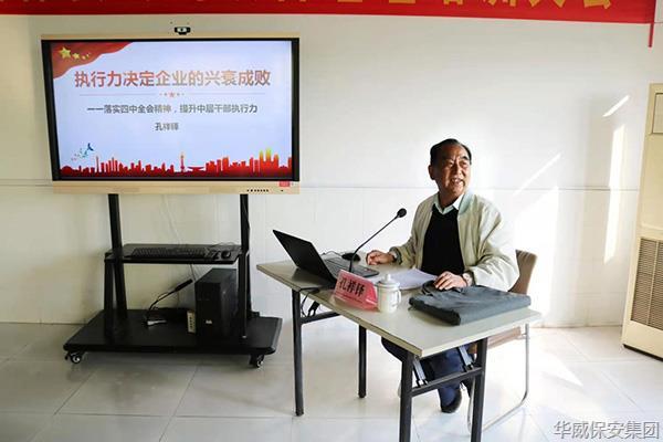 江苏公司组织项目经理培训