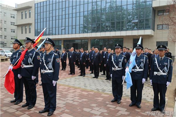 華威保安創立紀念日活動在集團總部隆重舉行