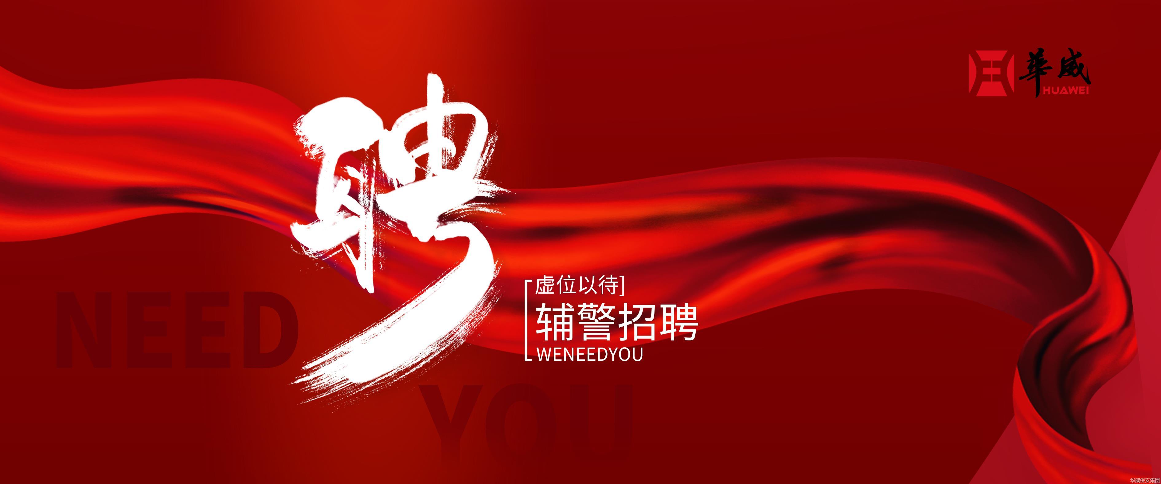 山東華威保安集團面向社會公開招聘留置看護輔警的公告